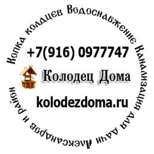 колодец дома Александров