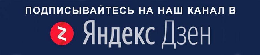 наш канал Яндекс Дзен