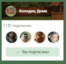 страничка Колодезь Дома в ВК
